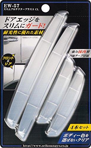 星光産業ドアガード車用スリムプロテクタープラス3クリア傷防止EW-57
