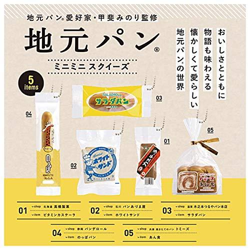 地元パン ミニミニスクイーズ [全5種セット(フルコンプ)] ガチャガチャ カプセルトイ