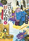ばけもの好む中将 五 冬の牡丹燈籠 (集英社文庫)