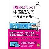動画で身につく! 中国語入門 発音+文法