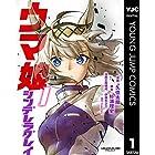 ウマ娘 シンデレラグレイ 1 (ヤングジャンプコミックスDIGITAL)