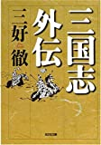 三国志外伝 (光文社時代小説文庫)