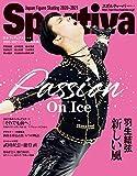 スポルティーバ 羽生結弦 日本フィギュアスケート2020-2021シーズン総集編 (集英社ムック スポルティーバ)