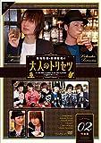 鳥海浩輔・前野智昭の大人のトリセツ2 特装版 [DVD]