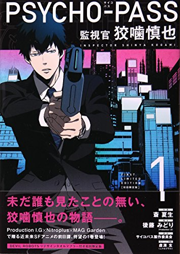 初回限定版 PSYCHO-PASS サイコパス 監視官 狡噛慎也(1) (BLADE COMICS SP)
