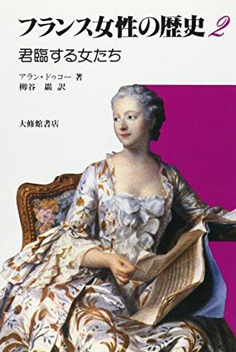 フランス女性の歴史 2 君臨する女たち