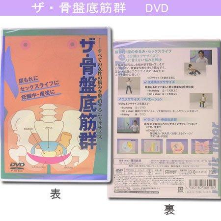 ザ・骨盤底筋群(DVD)