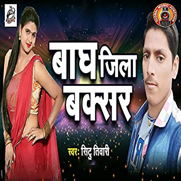 Baagh Jila Buxar - Single