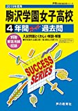 T51駒沢学園女子高等学校 2019年度用 4年間スーパー過去問 (声教の高校過去問シリーズ)