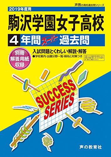 T51駒沢学園女子高等学校 2019年度用 4年間スーパー過去問 (声教の高校過去問シリーズ)の詳細を見る