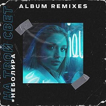 На твой свет (Album Remixes)