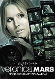 ヴェロニカ・マーズ[DVD]