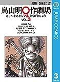 鳥山明○作劇場 3 (ジャンプコミックスDIGITAL)
