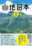 山地図本 夏編 九州・山口の登山ルートガイド (のぼろBOOKS)