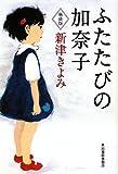 ふたたびの加奈子 (ハルキ文庫)