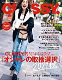 CLASSY.(クラッシィ) 2021年 10月号 [雑誌] - CLASSY.編集部
