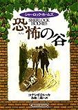 恐怖の谷―シャーロック・ホームズ (偕成社文庫)