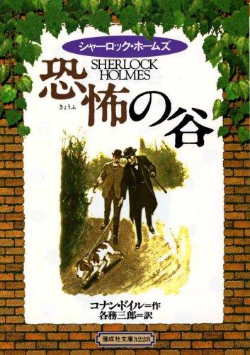 恐怖の谷―シャーロック・ホームズ (偕成社文庫)の詳細を見る