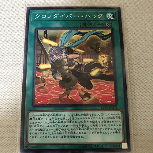 遊戯王 EP19 クロノダイバー・ハック Yu-Gi-0h