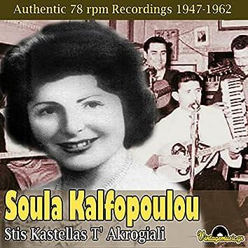 Stis Kastellas T' Akrogiali (1947-1962)