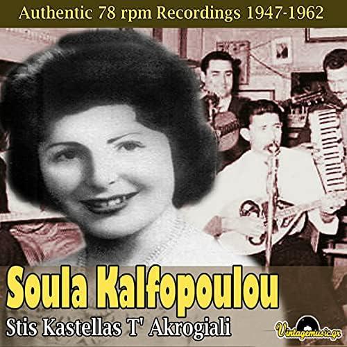 Soula Kalfopoulou