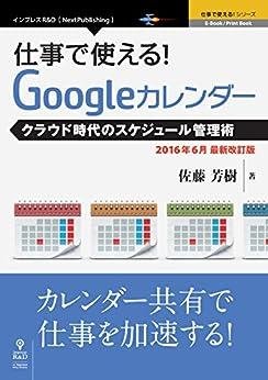 [佐藤 芳樹]の仕事で使える!Googleカレンダー2016年6月最新改訂版 クラウド時代のスケジュール管理術 (仕事で使える!シリーズ(NextPublishing))