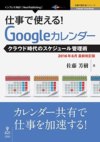 仕事で使える!Googleカレンダー2016年6月最新改訂版 クラウド時代のスケジュール管理術 (仕事で使える!シリーズ(NextPublishing))