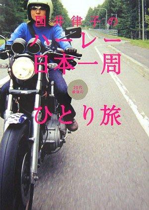 国井律子のハーレー日本一周 20代最後のひとり旅