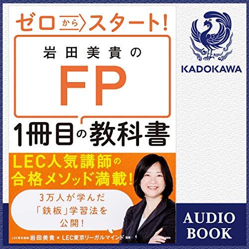 『ゼロからスタート! 岩田美貴のFP1冊目の教科書』のカバーアート