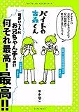 バイトの古森くん (コミックエッセイ)