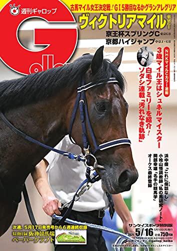 週刊Gallop(ギャロップ) 2021年5月16日号 (2021-05-11) [雑誌]