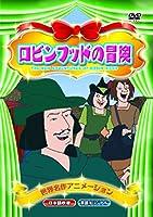 名作アニメ 三匹の子ぶた 銀のスケート ロビンフットの冒険 DVD3枚組 3PAC-002