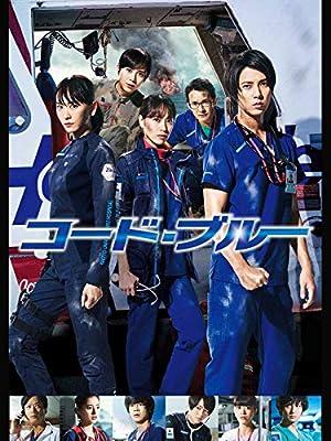 『コード・ブルー -ドクターヘリ緊急救命-』シリーズ