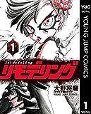 リモデリング 1 (ヤングジャンプコミックスDIGITAL)