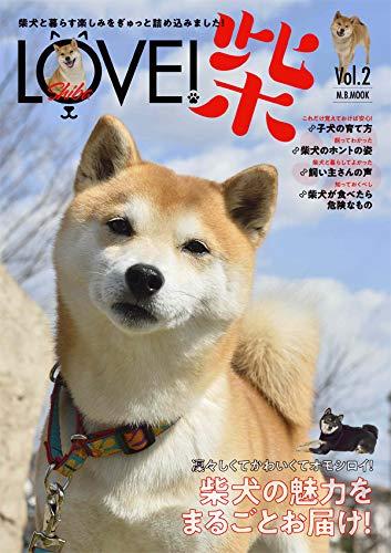LOVE!柴 Vol.2 (M.B.MOOK)
