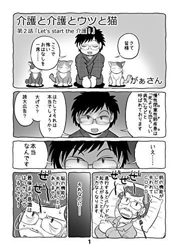 第2話「Let's start the 介護!」 介護と介護とウツと猫