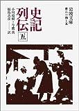 史記列伝 5 (岩波文庫 青 214-5)