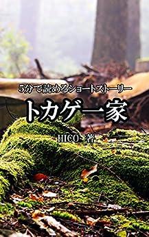 [HICO]の5分で読めるショートストーリー トカゲ一家