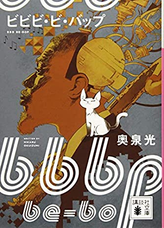 ビビビ・ビ・バップ (講談社文庫)