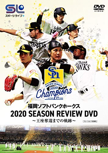 福岡ソフトバンクホークス 2020 SEASON REVIEW DVD ~王座奪還までの軌跡