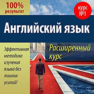 English: Advanced Course [Russian Edition]                   Written by:                                                                                                                                 Valeriy Dolganovskogo                               Narrated by:                                                                                                                                 Alexey Muzhitskii,                                                                                        John Richards                      Length: 1 hr and 37 mins     Not rated yet     Overall 0.0