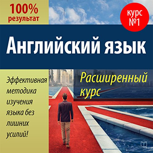 English: Advanced Course [Russian Edition] cover art