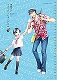 リコーダーとランドセル 15 (バンブー・コミックス)