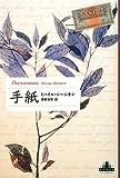 手紙 (新潮クレスト・ブックス)