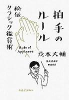 拍手のルール―秘伝クラシック鑑賞術