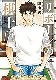 リボーンの棋士 (7)