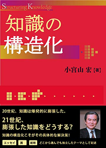 小宮山 宏(Hiroshi Komiyama)Amazonより