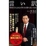 言い訳【無料試し読み小冊子1】 (集英社新書)