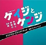 テレビ朝日系木曜ドラマ「ケイジとケンジ 所轄と地検の24時」オリジナル・サウンドトラック