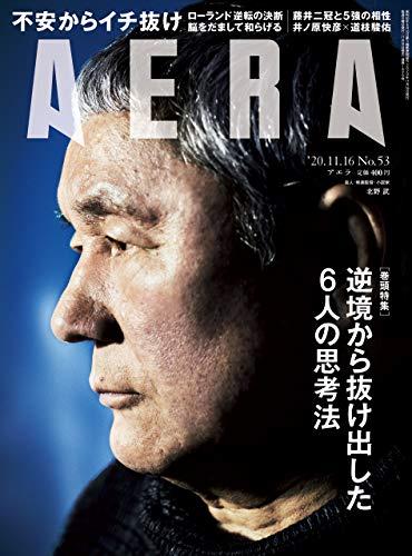 AERA11/16号